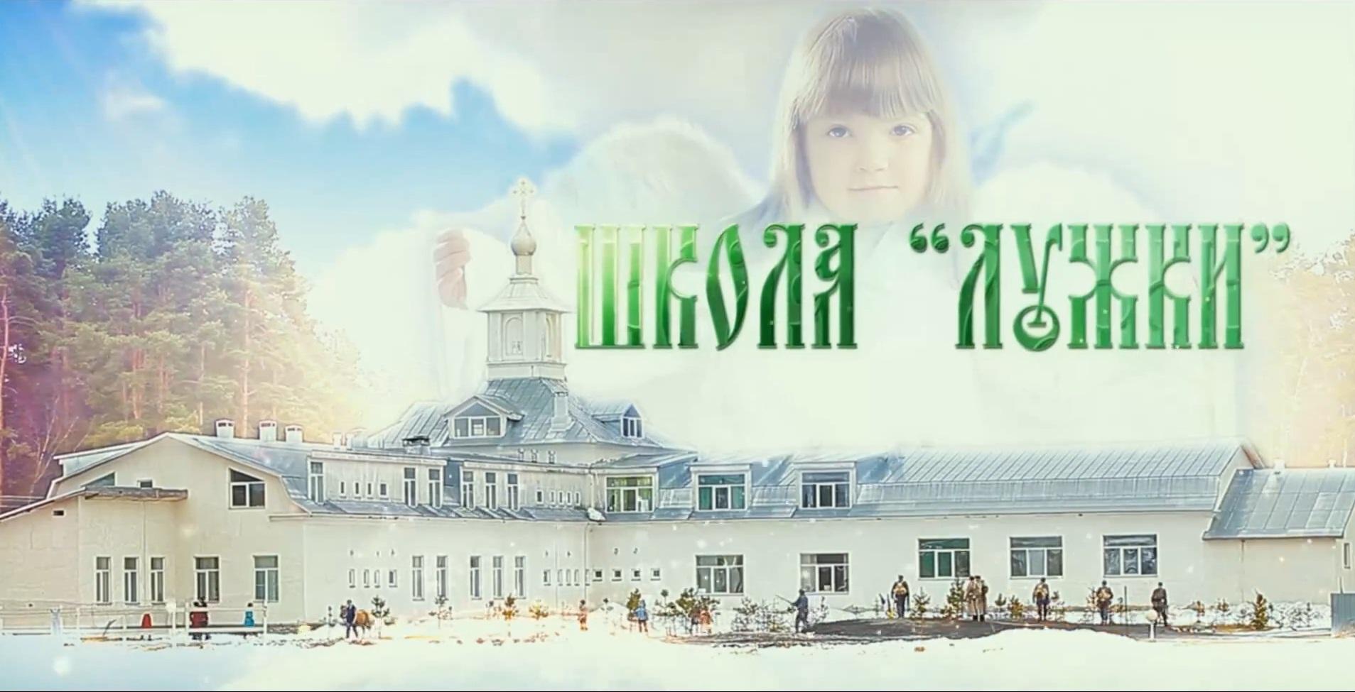 """Luzhki"" school (winter edition)"