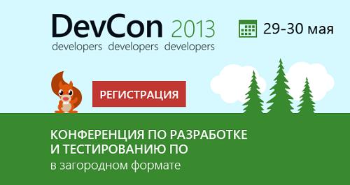 DevCon 2013