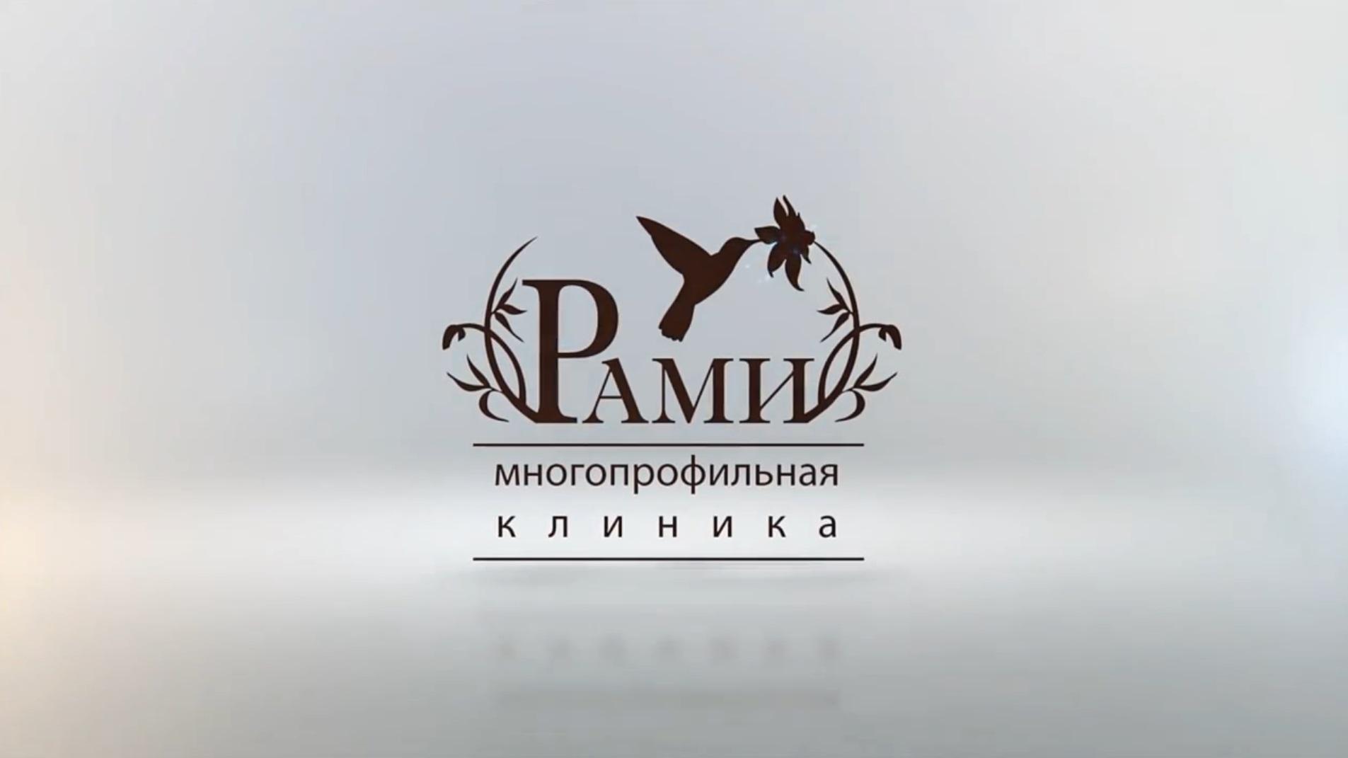 Rami Clinic