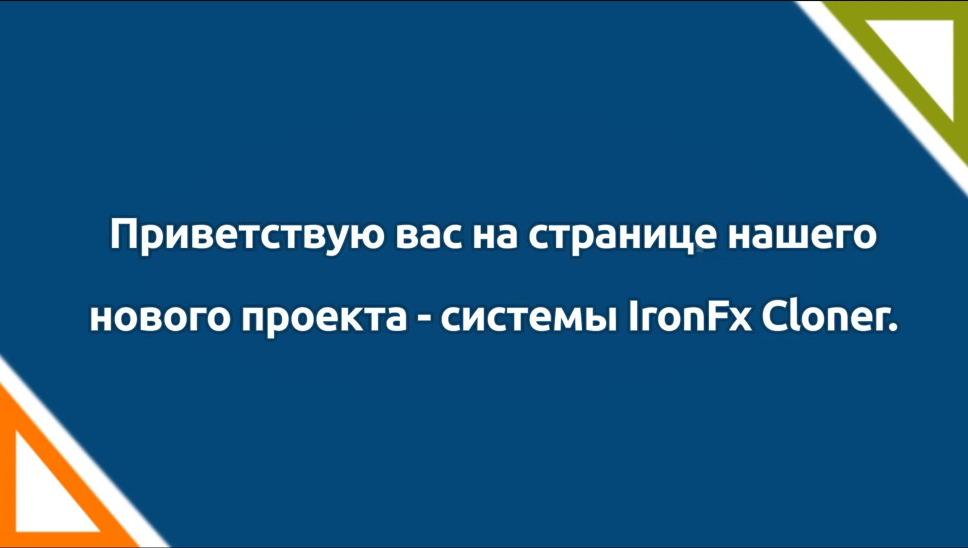 IronFx Cloner